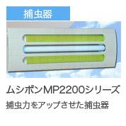 ムシポンMP2200シリーズ
