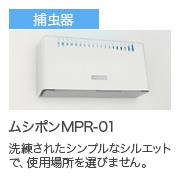 ムシポンMPR-01