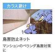 鳥害防止ネット